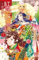 紅霞後宮物語 〜小玉伝〜 12