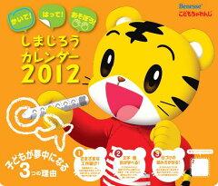 【送料無料】しまじろうカレンダー 2012