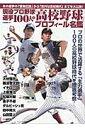 現役プロ野球選手100人の「高校野球」プロフィール名鑑 (G-mook)の商品画像