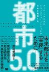 都市5.0 アーバン・デジタルトランスフォーメーションが日本を再興する [ 東京都市大学 総合研究所 未来都市研究機構 ]