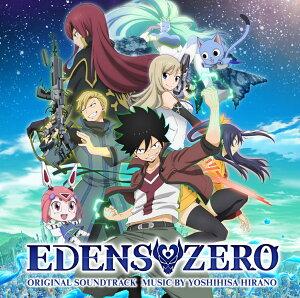 アニメ「EDENS ZERO」オリジナル・サウンドトラック