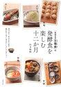 【送料無料】「発酵食堂豆種菌」の発酵食を楽しむ十二か月