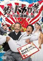 釣りバカ日誌 新米社員 浜崎伝助 瀬戸内海で大漁!結婚式大パニック編 DVD