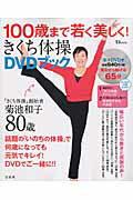 【楽天ブックスならいつでも送料無料】100歳まで若く美しく!きくち体操DVDブック [ 菊池和子(...
