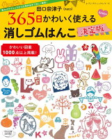 田口奈津子365日かわいく使える消しゴムはんこ決定版