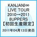 KANJANI∞ LIVE TOUR 2010→2011 8UPPERS 【初回生産限定】