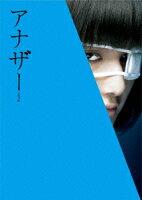 アナザー Another スペシャル・エディション【Blu-ray】