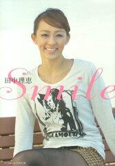 【送料無料】Smile田中理恵 [ 田中理恵 ]