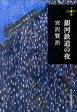 銀河鉄道の夜 (ハルキ文庫) [ 宮沢賢治 ]