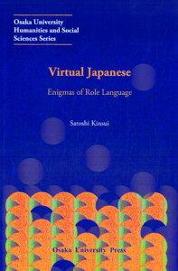 Virtual Japanese Enigmas of Role Language (Osaka University Humanities and Social Sciences Series) [ 金水 敏 ]