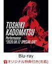 """【楽天ブックス限定先着特典】TOSHIKI KADOMATSU Performance""""2020.08.12 SPECIAL GIG""""(オリジナルポーチ)【Blu-ray】 [ 角松敏生 ]・・・"""
