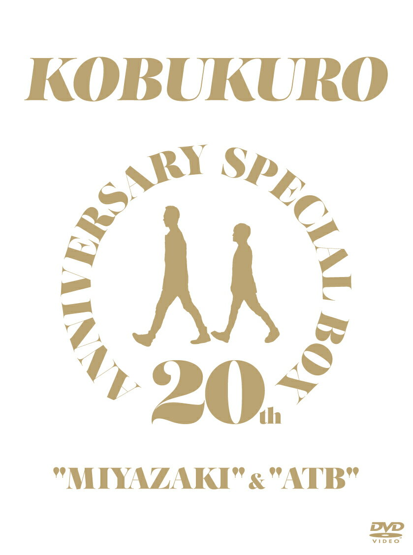 "20TH ANNIVERSARY SPECIAL BOX ""MIYAZAKI"" & ""ATB""(完全生産限定盤)画像"