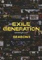 EXILE GENERATION SEASON3