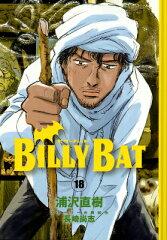 【楽天ブックスならいつでも送料無料】BILLY BAT(18) [ 浦沢直樹 ]