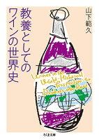 教養としてのワインの世界史