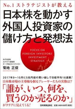 日本株を動かす外国人投資家の儲け方と発想法 [ 菊地正俊 ]