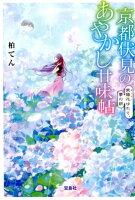 京都伏見のあやかし甘味帖 4 紫陽花ゆれて、夢の跡 (宝島社文庫)