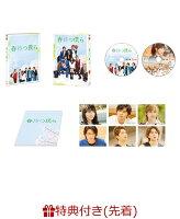 【先着特典】春待つ僕ら DVD プレミアム・エディション(2枚組)(初回仕様)(A5クリアファイル付き)