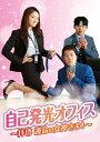 自己発光オフィス〜拝啓 運命の女神さま!〜 DVD-BOX1 [ ハ・ソクジン ] - 楽天ブックス