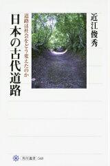 日本の古代道路 [ 近江俊秀 ]
