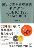 キクタンTOEIC test score 800