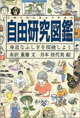 【送料無料】自由研究図鑑 [ 有沢重雄 ]