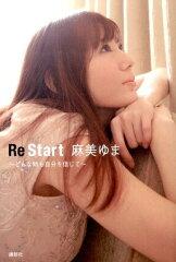 【楽天ブックスならいつでも送料無料】Re Start 〜どんな時も自分を信じて〜 [ 麻美ゆま ]