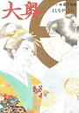 大奥 14 (ヤングアニマルコミックス) [ よしながふみ ]