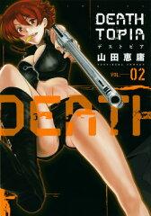 【楽天ブックスならいつでも送料無料】DEATHTOPIA(2) [ 山田恵庸 ]