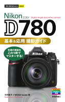 今すぐ使えるかんたんmini Nikon D780 基本&応用撮影ガイド