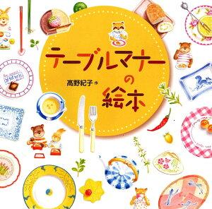 【送料無料】テーブルマナーの絵本 [ 高野紀子(絵本) ]