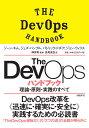 The DevOps ハンドブック 理論・原則・実践のすべて [ ジーン・キム ]