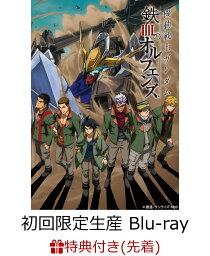 機動戦士ガンダム 鉄血のオルフェンズ Blu-ray BOX Flagship Edition(初回限定生産)(ラジオCD付き)