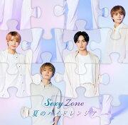 夏のハイドレンジア (初回限定盤B CD+DVD)
