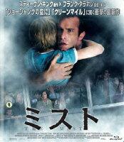 ミスト【Blu-ray】