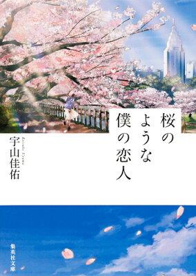 桜のような僕の恋人  著:宇山佳佑