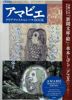 アマビエ クリアファイル&シールBOOK