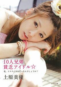 【送料無料】10人兄妹貧乏アイドル☆ 私イケナイ少女だったんでしょうか?
