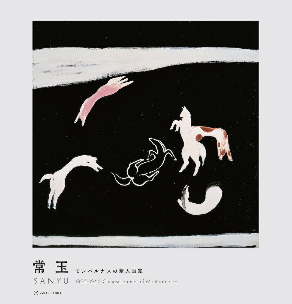 常玉 SANYU 1895-1966画像