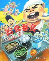 【バーゲン本】給食番長 ビッグブック