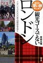 観光コースでないロンドン イギリス2000年の歴史を歩く (もっと深い旅をしよう) [ 中村久司 ]