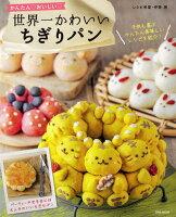 【バーゲン本】世界一かわいいちぎりパン