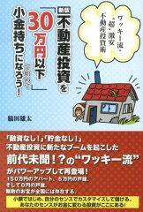 【送料無料】不動産投資を「30万円以下」で始めて小金持ちになろう!新版 [ 脇田雄太 ]