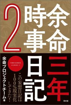 余命三年時事日記(2) [ 余命プロジェクトチーム ]