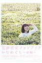 かなめぐり(前編) 花澤香菜フォトブック (TOKYO NEWS MOOK)