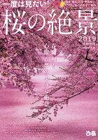 一度は見たい!桜の絶景 首都圏版(2019)