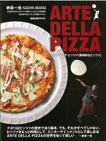 【バーゲン本】ARTE DELLA PIZZA-芸術的なピッツァ