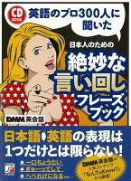【バーゲン本】英語のプロ300人に聞いた日本人のための絶妙な言い回しフレーズブック CD BOOK