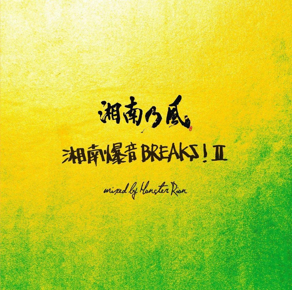 湘南乃風〜湘南爆音BREAKS!2〜mixed by Monster Rion画像