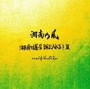 湘南乃風〜湘南爆音BREAKS!2〜mixed by Monster Rion [ 湘南乃風 ]